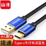 山泽 Type-c数据线 安卓手机充电器线 支持华为Mate20Pro/P20 小米8SE/6x 1米 牛仔蓝 13.27元