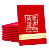广博(GuangBo)16K红色绒面荣誉证书带内芯 75本装 ZS6688-1 *5件 1020元(合204元/件)