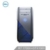 DELL 戴尔 灵越MAX·战5675-R1GN8L 台式电脑(Ryzen 7 1700X、8GB、1TB+128GB、GTX1060 6G) 5769元包邮(需用券,送23.6英寸显示器)