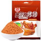 富昌 奥尔良烤翅腌料 80g *2件 6.9元(合3.45元/件)