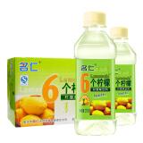 名仁柠檬水维生素c饮料6个柠檬375ml*24瓶果味饮料补维生素(新老包装随机发货) *3件 154.7元(合 51.57元/件)