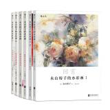《永山裕子的水彩画+水彩课教程系列》(套装共6册) 96.2元(需用券)