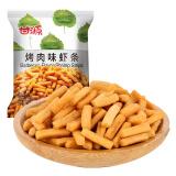 甘源 烤肉味 虾条 285g *2件 12.9元(合6.45元/件)