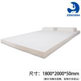 zencosa泰国原装进口天然乳胶床垫 180*200*5cm+凑单品 1399.2元