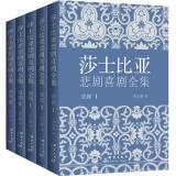京东PLUS会员: 《莎士比亚悲剧喜剧全集》(套装全5册) 89.9元,可400-260