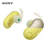 17日0点:SONY 索尼 WF-SP700N 入耳式真无线蓝牙降噪耳机 黄色 709元包邮