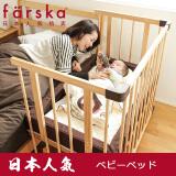 farska 全实木多功能带滚轮婴儿床 1228元