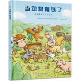 《孩子的第一本经济学启蒙绘本:当动物有钱了》 22.7元,可200-130