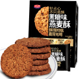 名沙 饼干蛋糕 黑糖味燕麦酥 曲奇茶点 280g *17件 154.3元(合9.08元/件)