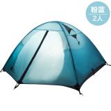 牧高笛户外装备 登山露营双人双层铝杆透气野营帐篷 冷山2AIR MZ092004 粉蓝 379元