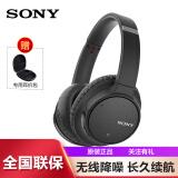 Sony/索尼 WH-CH700N 耳机 领券满减10特价839