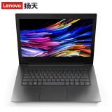 联想(Lenovo)扬天V130(V110升级版)14英寸商务笔记本(i5-7200U 8G 1T 2G独显 预装office 两年上门)灰 3693元