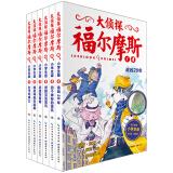 《大侦探福尔摩斯小学生版(第一辑)》(套装全6册)