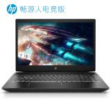 HP 惠普 畅游人电竞版 15.6英寸笔记本电脑(i5-8300H 8G 128G SSD+1TB GTX1050Ti 4G IPS FHD)黑色 5999元