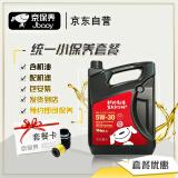 Jbaoy 京保养 统一5W-30或5W-40全合成机油+品牌机滤+工时 汽车小保养套餐 99元