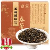 春蕾 超特级茉莉花茶250g *2件62元(合31元/件) 62.00