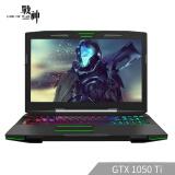 神舟战神 Z7M-KP5GH GTX1050Ti 4G独显 15.6英寸游戏本笔记本电脑(I5-8300H 8G 256G SSD+1T HDD IPS屏) 5399元