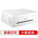 Lenovo 联想 小新 M7268 黑白激光一体机 849元