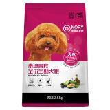 诺瑞(NORY)狗粮 泰迪贵宾全价犬粮(全期)2.5kg *6件 272元(合45.33元/件)