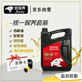 Jbaoy 京保养 统一5W-30/5W-40全合成机油+品牌机滤+工时 汽车小保养套餐 99元(包邮)