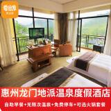 广东惠州 龙门地派温泉度假酒店1晚 479元起/晚(需用券)