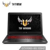 12日0点、双12预告:ASUS 华硕 飞行堡垒5代 FX80 15.6寸笔记本电脑(i7-8750H、8GB、1TB+256GB、GTX1060、120Hz) 7999元包邮(需预约)