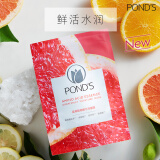 再降价:POND'S 旁氏 氨基酸 柚嫩水润面膜(10片+10片) *4件 129.6元包邮(双重优惠)