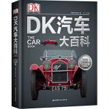 《DK 汽车大百科》英国DK出版社 著 194元,可423-280