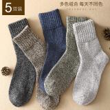俞兆林 羊毛袜子男士纯色时尚秋冬纯色加厚保暖中筒男长袜 混色5双 均码 26.01元