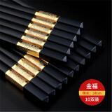 合金筷子10双装 耐高温不发霉 金福24cm 16.9元