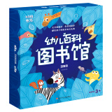 京东PLUS会员:《幼儿百科图书馆:动物馆》(套装全36册) 48元,可400-250