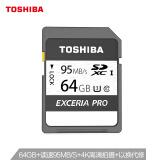 TOSHIBA 东芝 EXCERIA PRO SDXC UHS-I U3 SD存储卡 64GB