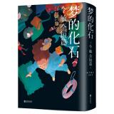 京东PLUS会员:《今敏全短篇:梦的化石》 97.4元,可 400-260