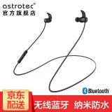Astrotec 阿思翠 BX60 蓝牙运动耳机 199元包邮