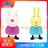 小猪佩奇 玩具 粉红猪小妹 佩琪儿童男女孩过家家公仔娃娃 小羊苏西和小兔瑞贝卡 54元