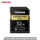 东芝 (TOSHIBA)32GB SD卡 UHS-ⅡU3 C10 V90 8K N502极至超速 读速270MB/s 写速260MB/s 专业存储卡 309元