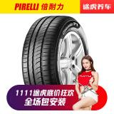 Pirelli 倍耐力 Cinturato 新P1 195/65R15 91V 汽车轮胎 236元包安装(需用券)