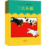 《大师名作绘本馆:丹斯诺系列》(套装全4册) 9.9元