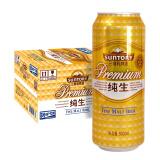 三得利(SUNTORY) 纯生啤酒 9度 500ml 12听 *2件 89元(合 44.5元/件)