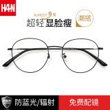 HAN 汉 近视眼镜框架9023+1.56非球面防蓝光镜片 69元(包邮,需用券)
