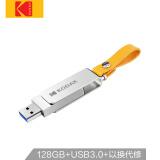 京东PLUS会员:Kodak 柯达 时光系列 K133 USB3.0 U盘 128GB 89.9元