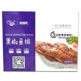 福成鲜到家 黑椒鱼排 130g 加热菜肴(早餐 午餐 晚餐 夜宵)巴沙鱼肉 半成品菜 9.9元