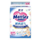 Merries 妙而舒 婴儿纸尿裤 M66片 99元包邮