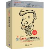 12点:《Java从小白到大牛》 49.5元