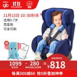 Goodbaby CS736 0-7岁高速儿童安全座椅 850元(需用券)