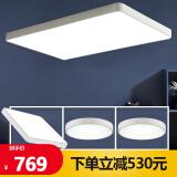 HAIDE 海德照明 LED超薄吸顶灯 三室一厅套餐A 689元包邮(双重优惠)