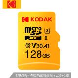 京东PLUS会员:Kodak 柯达 128GB 极速版 TF存储卡 109.9元包邮(需用券)