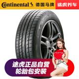 Continental 马牌 汽车轮胎 MC5 215/50R17 适配福克斯科鲁兹 券后 379元