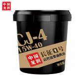 """龙润""""长征1号""""高性能柴机油 CJ-4 15W-40 18L 汽车用品 362元(需用券)"""