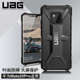 UAG 华为Mate20 Pro手机壳 钻石系列 透明灰 *2件 257.8元(合128.9元/件)